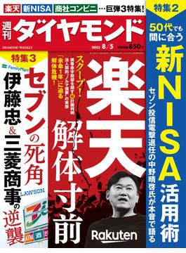 週刊ダイヤモンド(週刊ダイヤモンド)