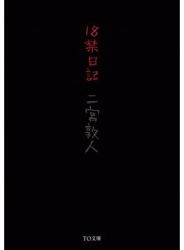 18禁日記(TO文庫)