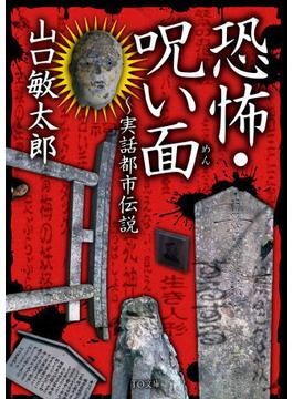 恐怖・呪い面~実話都市伝説(TO文庫)