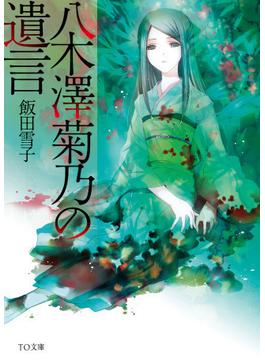 八木澤菊乃の遺言(TO文庫)