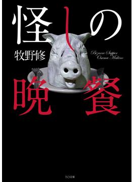 怪しの晩餐(TO文庫)