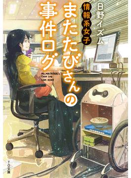 情報系女子またたびさんの事件ログ(TO文庫)