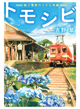 トモシビ-銚子電鉄の小さな奇蹟-(TO文庫)
