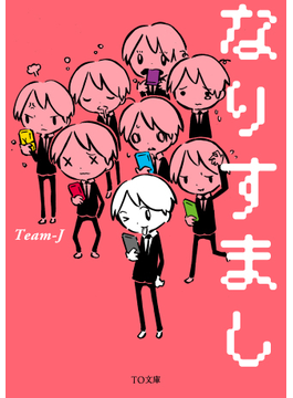 なりすまし(TO文庫)