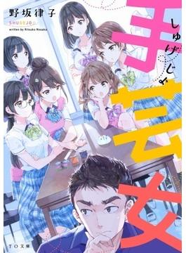 手芸女(TO文庫)