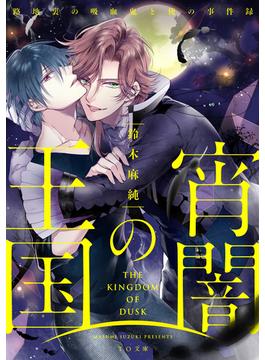 宵闇の王国(TO文庫)