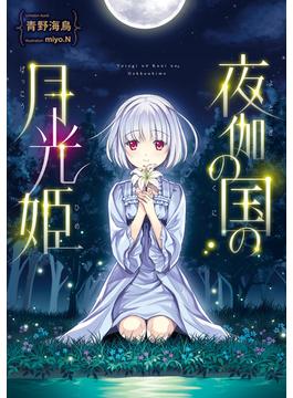 夜伽の国の月光姫(TOブックスラノベ)