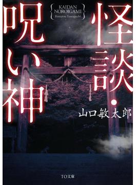 恐怖・呪いシリーズ(TO文庫)