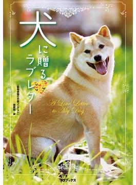 犬に贈るラブレター