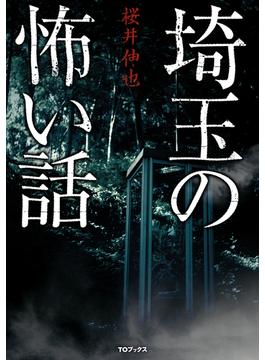 埼玉の怖い話