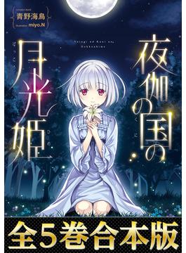 【合本版1-5巻】夜伽の国の月光姫(TOブックスラノベ)