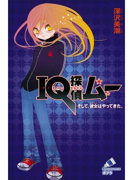 IQ探偵ムー(ポプラカラフル文庫)