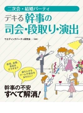 二次会・結婚パーティ デキる幹事の司会・段取り・演出