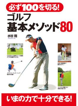 必ず100を切る! ゴルフ基本メソッド80