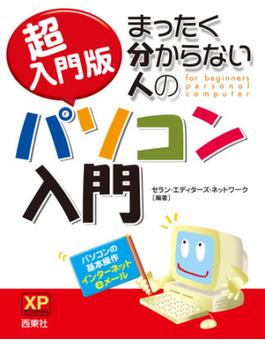 超入門版 まったく分からない人のパソコン入門 XP