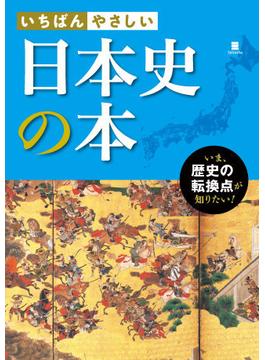いちばんやさしい 日本史の本