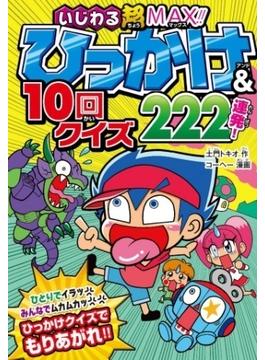 いじわる超MAX!! ひっかけ&10回クイズ222連発!