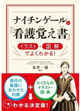 ナイチンゲールの『看護覚え書』 イラスト・図解でよくわかる!