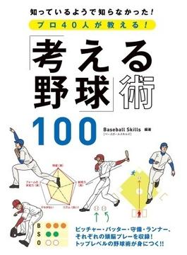 プロ40人が教える!「考える野球」術100