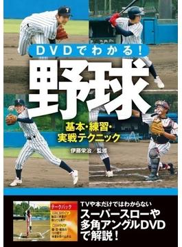DVDでわかる!野球 基本・練習・実戦テクニック<DVD無しバージョン>