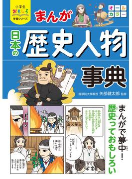 小学生おもしろ学習シリーズ まんが 日本の歴史人物事典