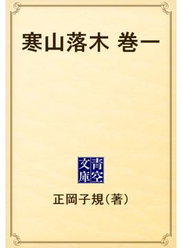 寒山落木 巻一(青空文庫)
