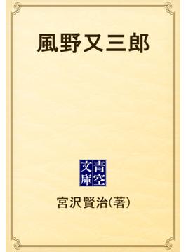風野又三郎(青空文庫)