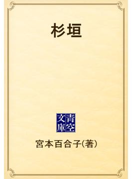 杉垣(青空文庫)