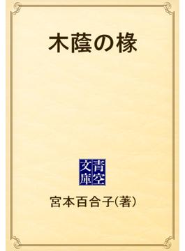 木蔭の椽(青空文庫)