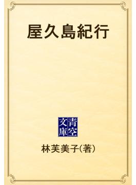 屋久島紀行(青空文庫)