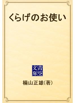 くらげのお使い(青空文庫)