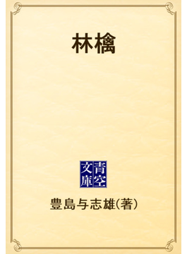 林檎(青空文庫)