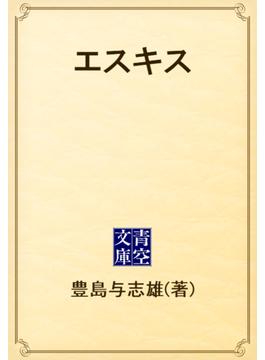エスキス(青空文庫)