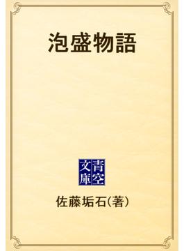 泡盛物語(青空文庫)