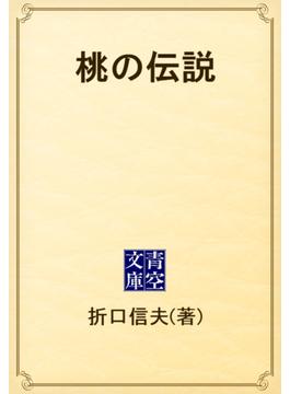 桃の伝説(青空文庫)
