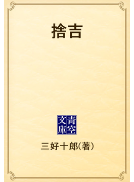 捨吉(青空文庫)