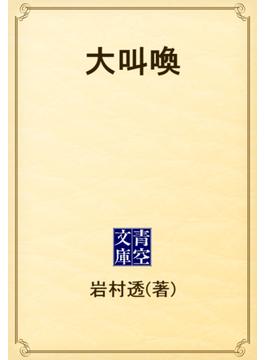 大叫喚(青空文庫)