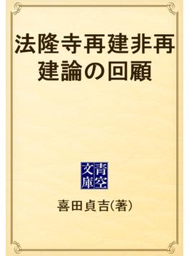 法隆寺再建非再建論の回顧(青空文庫)