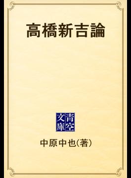 高橋新吉論(青空文庫)