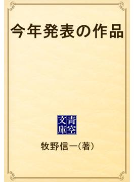 今年発表の作品(青空文庫)