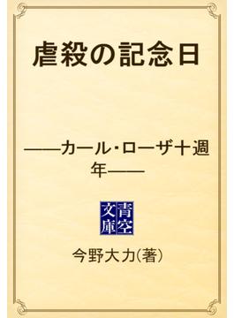 虐殺の記念日 ――カール・ローザ十週年――(青空文庫)