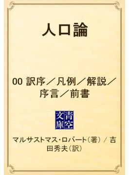 人口論(青空文庫)