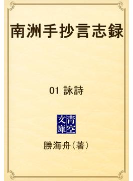 南洲手抄言志録(青空文庫)