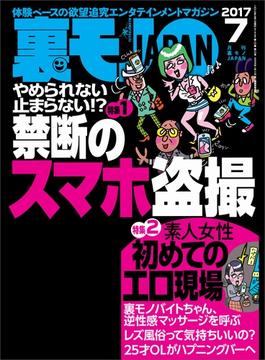 裏モノJAPAN(鉄人社)