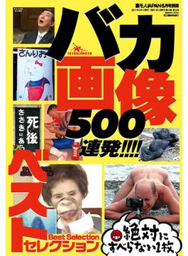 バカ画像500連発!! ベストセレクション絶対にすべらない一枚(鉄人社)