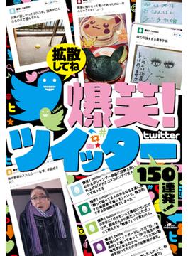 爆笑!ツイッター150連発!(鉄人社)