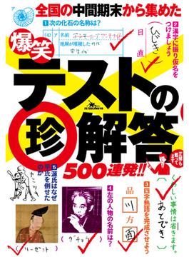 爆笑テストの珍解答500連発!!(鉄人社)