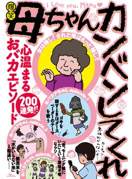 爆笑 母ちゃんカンベンしてくれ 心温まるおバカエピソード200連発!!(鉄人社)