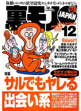 裏モノJAPAN 2005年