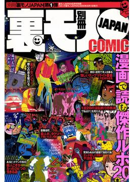 コミック裏モノJAPAN★漫画で読む傑作ルポ20